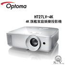 Optoma 奧圖碼 HT27LV-4K...