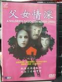 挖寶二手片-P17-111-正版DVD-電影【父女情深】-溫馨感人媲美女生向前走(直購價)