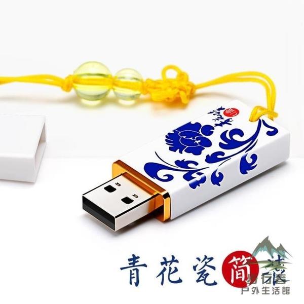 青花瓷隨身碟32g車載電腦中國風禮品u盤【步行者戶外生活館】