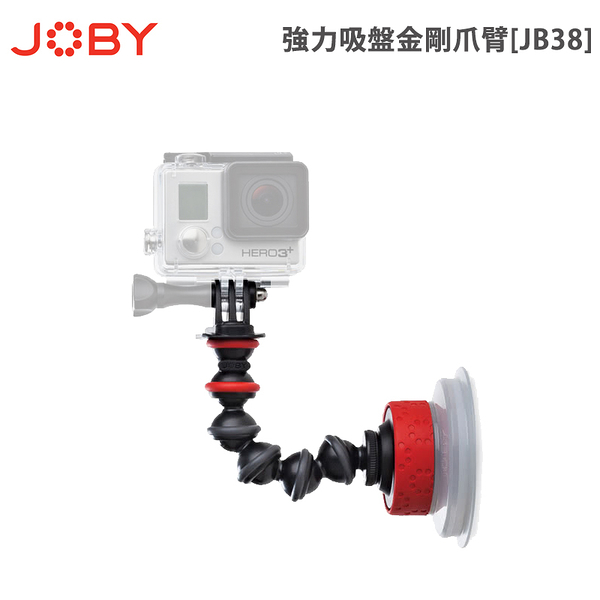 黑熊館 JOBY Suction Cup & GorillaPod Arm 〔JB38〕 強力吸盤金剛爪臂 GOPRO