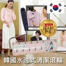 韓國 水洗式 清潔 滾輪  免替換 可重複使用 (短竿組)  去毛髮 屑屑 細菌 好幫手