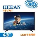 《麥士音響》 HERAN禾聯 43吋 LED電視 43VA1