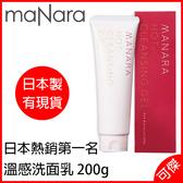 maNara 溫感潔面乳 洗面乳 200g 日本 清潔肌膚 不用二次洗臉 日本熱銷第一名! 新款紅色包裝