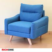 【RICHOME】Donatsu時尚沙發組(單人座)藍