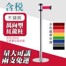 【含稅】保證台灣製造 不銹鋼伸縮帶圍欄柱 GYE87S 伸縮圍欄/不鏽鋼圍欄柱/不鏽鋼紅龍柱