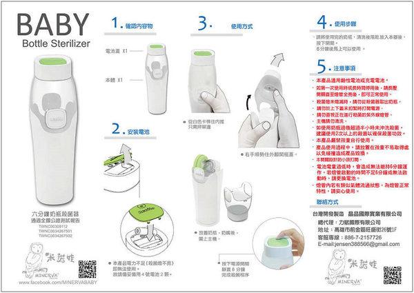 *美馨兒*《MINERVA米諾娃》攜帶式紫外線奶瓶殺菌器/六分鐘奶瓶殺菌器 1290元