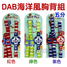 ◆MIX米克斯◆DAB.海洋風五分胸背+牽繩組SY-655W2,適合中小型犬/中型犬使用