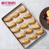 不黏烤盤烘焙餅干曲奇牛軋糖長方盤不沾蛋糕模具烘培工具  igo