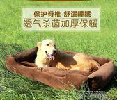 網紅金毛狗窩大型犬四季通用寵物窩耐咬狗窩可拆洗室內狗窩冬季 依凡卡時尚