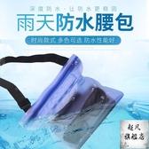 防水手機袋 腰包漂流雨天旅游海灘通用大號容量密封套外護充電寶煙-快速出貨