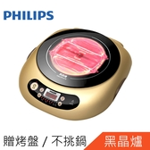 [加贈燒烤盤]PHILIPS 飛利浦黑晶爐(HD4990)