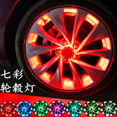汽車裝飾燈七彩led爆閃燈太陽能輪轂燈跑馬燈輪胎燈風火輪改裝燈 野外之家igo