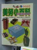 【書寶二手書T3/少年童書_YHC】美勞小百科-包裝設計篇_宇宙創意工作小組