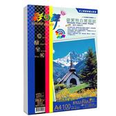彩之舞 HY-A101 雷射優質特白雪面紙 170g A4 - 100張/包