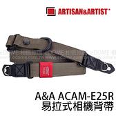 ARTISAN & ARTIST ACAM-E25R 卡其 卡其色 易拉式相機背帶 (0利率 免運 公司貨) 快槍俠 快槍手 快速肩帶