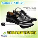 彈簧定型鞋撐 寶貝鞋子不變形扭曲皺巴巴 保持美觀防止皺摺產生 皮鞋布鞋╭*鞋博士嚴選鞋材