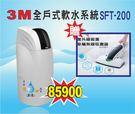 3M軟水機 全戶式軟水系統 SFT-20...