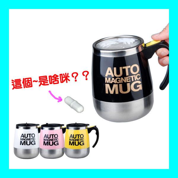 【熱銷搶購】自動攪拌杯 創意懶人杯 咖啡杯 馬克杯 電動磁化攪拌杯 無軸式 保溫杯-賣點購物