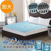 【精靈工廠】吸濕排汗。4D超涼感透氣床墊/二色-加大(B0055-L)
