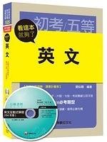 二手書博民逛書店《英文 看這本就夠了 [初等考試、地方五等、各類五等]》 R2Y ISBN:9863742155