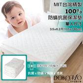 DOKOMO☆MIT台灣精製☆100%防螨抗菌保潔墊 單人3.5x6.2尺(105x186公分) SEK認證
