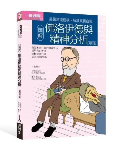 圖解佛洛伊德與精神分析更新版【城邦讀書花園】
