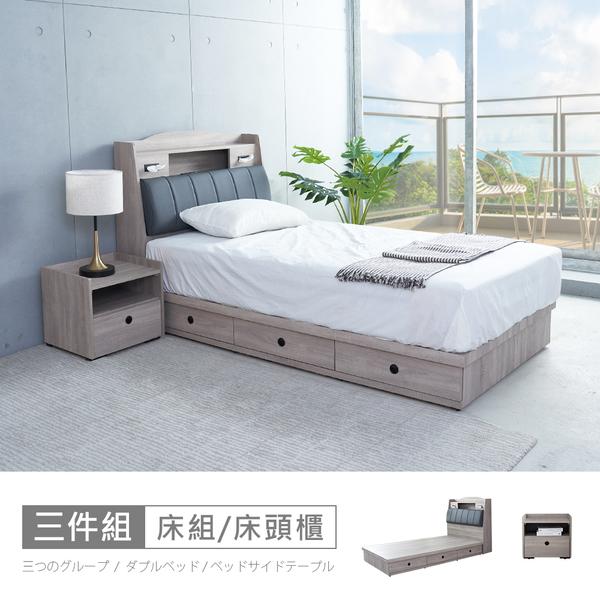 【時尚屋】[5V21]凱爾三抽3.5尺床箱型3件組-床箱+床底+床頭櫃5V21-KR005+KR006+KR004-不含床墊