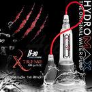 【公司貨】英國BATHMATE HYDROMAX X30 XTREME 大力士鍛鍊水幫浦終極訓練器 透明白 豪華極致款 HM-30-X-CC