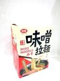 味榮~豐原名物味噌拉麵2食入/盒
