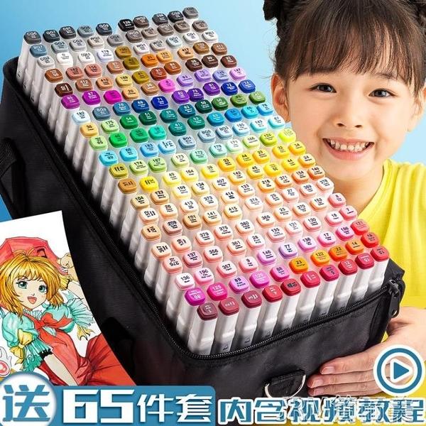麥克筆馬克筆套裝雙頭油性繪畫彩色小學生兒童美術生專用100/60/80 快速出貨