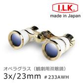 【日本I.L.K.】3x23mm 日本製經典歌劇望遠鏡 珍珠白3x23mm / 珍珠白