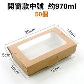加厚牛皮紙餐盒壹次性紙盒打包盒長方形飯盒外賣快餐盒沙拉便當盒 開窗款中號盒100個