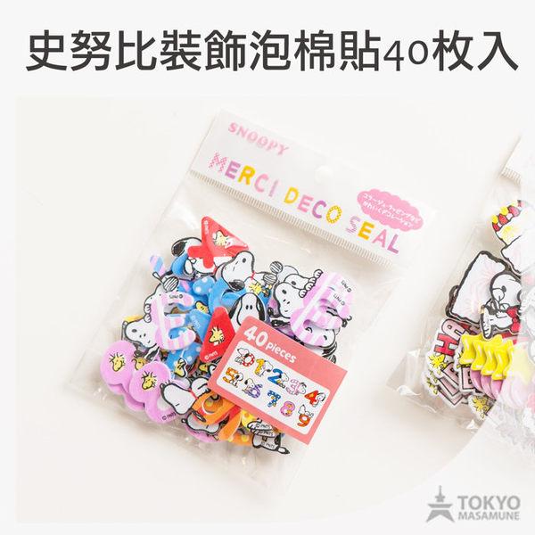 【東京正宗】 Merci Deco Seal Snoopy 史努比 立體 泡棉 貼紙包 泡棉貼 40枚入 共3款