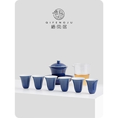 棲鳳居 顏色釉蓋碗套組功夫茶具套裝家用小套高端茶