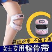 髕骨帶運動女士專用半月板保護損傷關節固定夏季 【時髦新品】