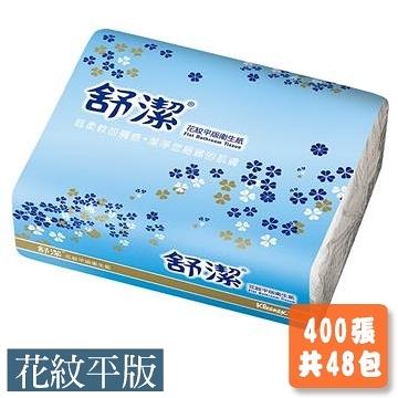 【南紡購物中心】【舒潔 】舒潔 大容量 花紋平版衛生紙(400張X6包X8串/箱)(48包/箱)團購 箱購