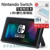 【盒裝】 NS 可破解版 Switch 主機本體 6.2吋螢幕+玻璃貼 【不含JOY-CON和底座】台中星光電玩