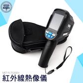 利器五金 檢測工具 紅外線熱像儀 水電抓漏 空調 冷氣 氣密 檢查 彩色顯示 FLTG300+