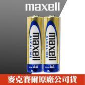 【兩顆】【效期2023/04】 Maxell 三號 鹼性電池 AA 3號 乾電池 1.5V 照相機 拍立得 LR6