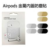 【妃凡】Airpods 金屬內蓋 防塵貼 (二代無線無孔) 蘋果 藍牙耳機防塵貼 apple內蓋貼片 金屬貼紙 163