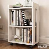 移動書架現代簡約小型木質兒童書柜落地創意帶輪簡易置物架 FR10987『俏美人大尺碼』