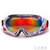 男女成人兒童滑雪鏡 戶外防風防霧防沙塵騎行眼鏡 雪地登山護目鏡 小艾時尚