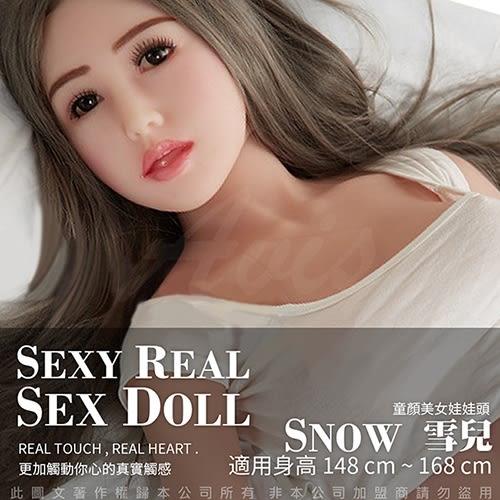 買送贈品口爆口交自慰器SNOW雪兒實體矽膠不銹鋼變形骨骼娃娃頭真人版童顏美女可安裝148~168cm身體