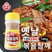 韓國 OTTOGI 不倒翁 芝麻粒 100g 調味芝麻粒 芝麻罐 芝麻粒罐 白芝麻 調味罐 韓式料理必備