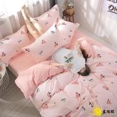 床包組 網紅款水洗床上用品四件套床單被套夏季單人學生宿舍被子三件套