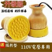 元氣儀經絡按摩刮痧熱敷器加熱器陶瓷養生能量罐溫灸器熱溫推拿電熱按摩器