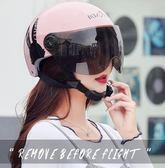 全館88折 機車頭盔男女可愛輕便式四季通用安全帽夏季個性防曬頭盔百搭潮品