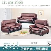 《固的家具GOOD》232-1-AL 168型高級超軟出木牛皮沙發/整組【雙北市含搬運組裝】
