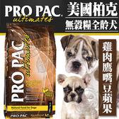 【zoo寵物商城】(送刮刮卡*2張)美國ProPac柏克》全齡犬雞肉鷹嘴豆蘋果骨骼強化吸收配方28磅12.7kg/包