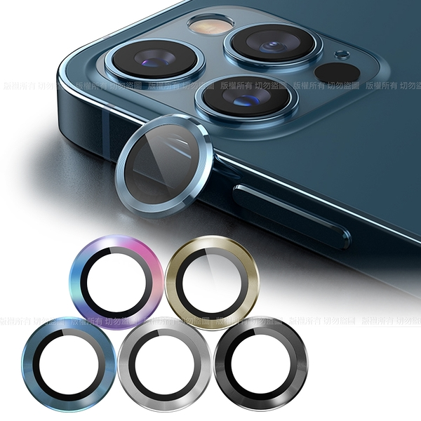 MR.COM 康寧玻璃鏡頭保護貼 for iPhone 12 Pro 6.1吋 / 12 Pro Max 6.7吋 台灣製造-3個一組 請選型號與顏色